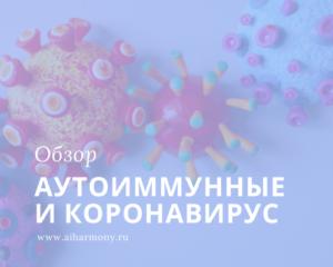 Аутоиммунные заболевания и коронавирус